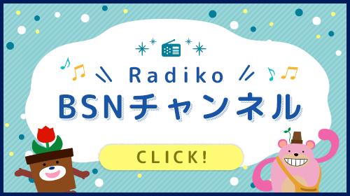 Radiko BSNチャンネルはこちら