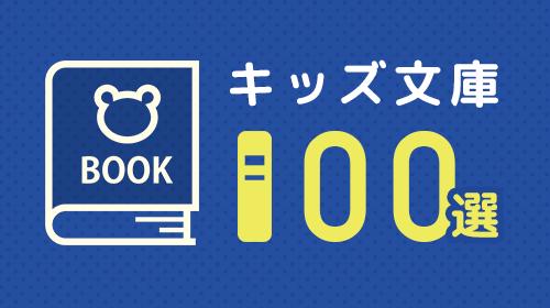 キッズ文庫100選