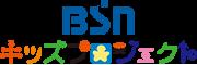 BSN キッズプロジェクト