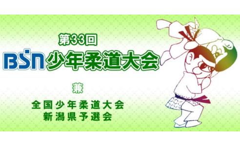第33回BSN少年柔道大会 兼 全国少年柔道大会新潟県予選会