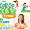 エンジョイライフクラブ・BSN バドミントン&卓球教室【募集中!】