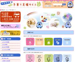 阿賀野市子育て支援サイト