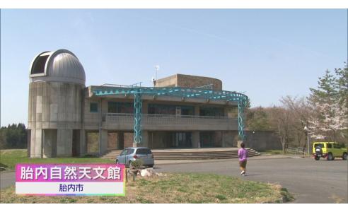 望遠鏡が手作りできる!?(BSNテレビ「なじラテ。」)
