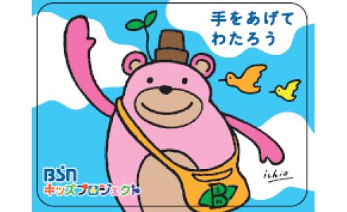 入学おめでとう!交通安全ステッカープレゼント(BSNNEWSゆうなび)