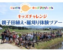 キッズチャレンジ 親子田植え・稲刈り体験ツアー