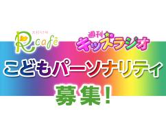 週刊キッズラジオ