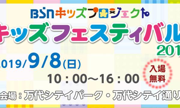 9月8日キッズフェスティバル2019始まるよ~!!