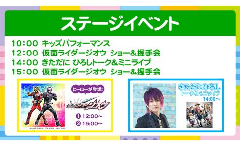 【キッズフェス】ステージプログラム