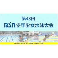 第49回BSN少年少女水泳大会