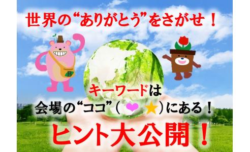 【キッズフェス】「世界のありがとうを探せ!」ヒント大公開~これでプレゼント絶対Get!