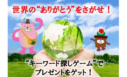 【キッズフェス】世界の「ありがとう」を探せ!(会場限定ゲーム・参加費無料)