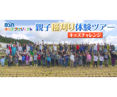 キッズチャレンジ!親子稲刈りツアー2019