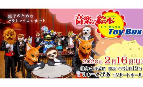 音楽と絵本 ToyBox