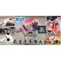 BSN柔道選手権(11/2~3新潟市鳥屋野総合体育館)