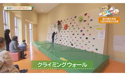 【おでかけスポット】三条市体育文化会館