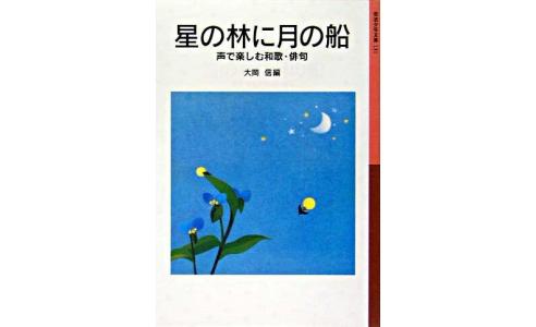 星の林に月の船 声で楽しむ和歌・俳句