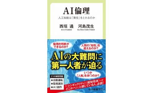 AI倫理ー人工知能は「責任」をとれるのか