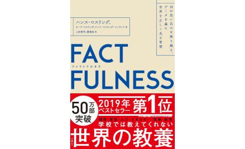 FUCTFULNESS(ファクトフルネス)10の思い込みを乗り越え、データを基に世界を正しく見る習慣