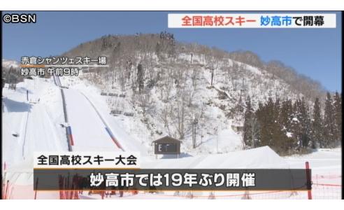 【開幕】全国高校スキー大会が妙高で!
