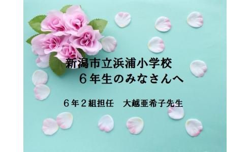 【卒業 贈る言葉#2】新潟市立浜浦小学校6年生のみなさんへ