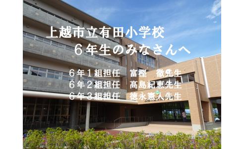 【卒業 贈る言葉#5】上越市立有田小学校6年生のみなさんへ