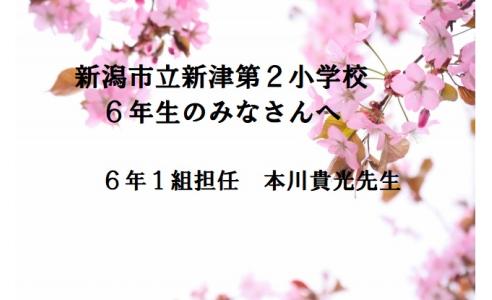 【卒業 贈る言葉#4】新潟市立新津第2小学校6年生のみなさんへ