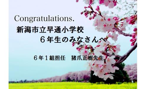【卒業 贈る言葉#1】新潟市立早通小学校の6年生のみなさんへ