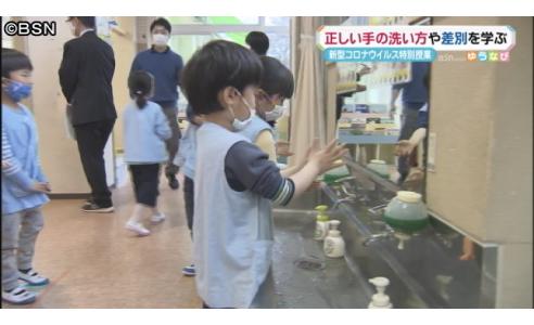 新型コロナウィルスで 手洗いや差別を学ぶ