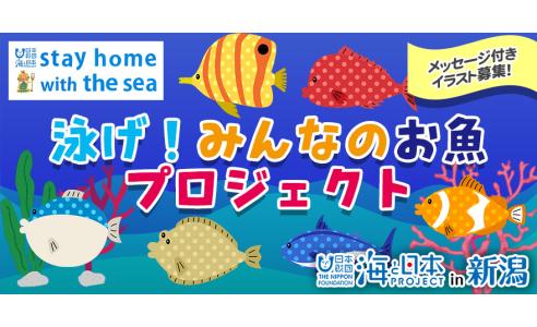 「泳げ!みんなのお魚」イラスト&メッセージ募集5/10締切