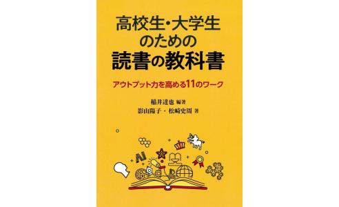高校生・大学生のための読書の教科書 ―アウトプット力を高める11のワーク―