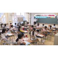 新潟市の小学校でオンライン授業参観