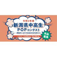 新潟県中高生POPコンテスト【作品募集】