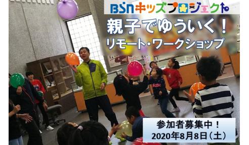 【お知らせ】親子でゆういく!リモートワークショップ参加親子大募集!