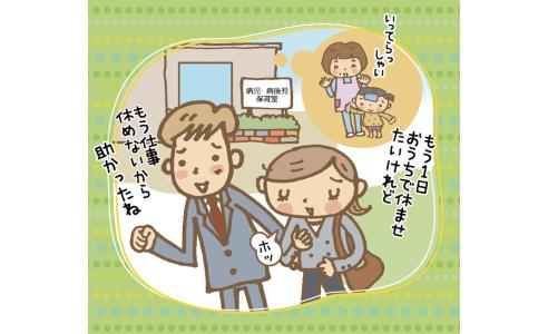 子どもが病気に…頼れるミカタ「病児・病後児保育室」テレワークでも利用していいんだよ。