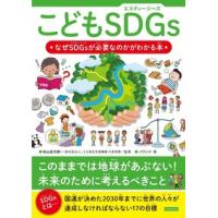 こどもSDGs なぜSDGsが必要なのかがわかる本