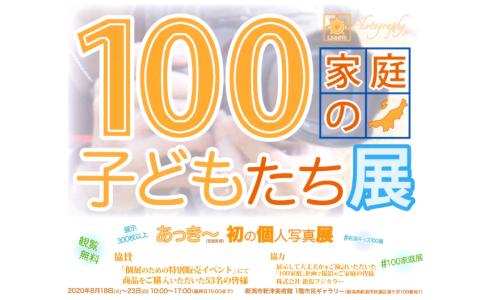 新潟県内【100家庭の子どもたち】展 8/18~8/23