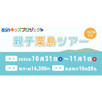 親子粟島ツアー 10/31(土)~11/1(日)