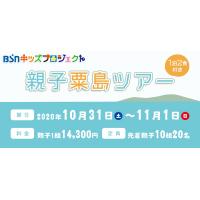 親子粟島ツアー 10/31(土)~11/1(日)【満員御礼】