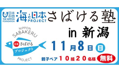 海と日本プロジェクト㏌新潟「さばける塾」参加者募集