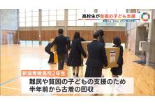 小学生のミュージカル 今年はオンライン上演