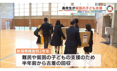 高校生が提案 1400着の古着を貧困支援に【新潟からSDGs】