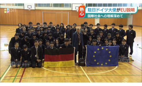 駐日ドイツ大使から学ぶEU