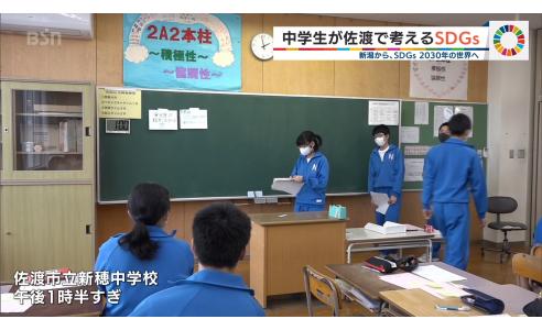 SDGsを中学生が考える 佐渡 新穂中学校