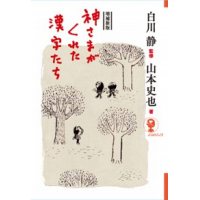 増補新版 神さまがくれた漢字たち