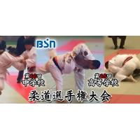 第40回 BSN中学校柔道選手権大会 第45回 BSN高等学校柔道選手権大会