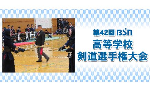 第42回 BSN高等学校剣道選手権大会