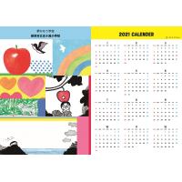 小学校オリジナルカレンダー