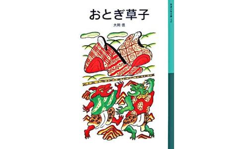 『おとぎ草子』より 「酒呑童子(しゅてんどうじ)」