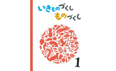 いきものづくし ものづくし 1 (全12巻)