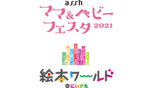 3/27(土)開催! 絵本ワールドin新潟